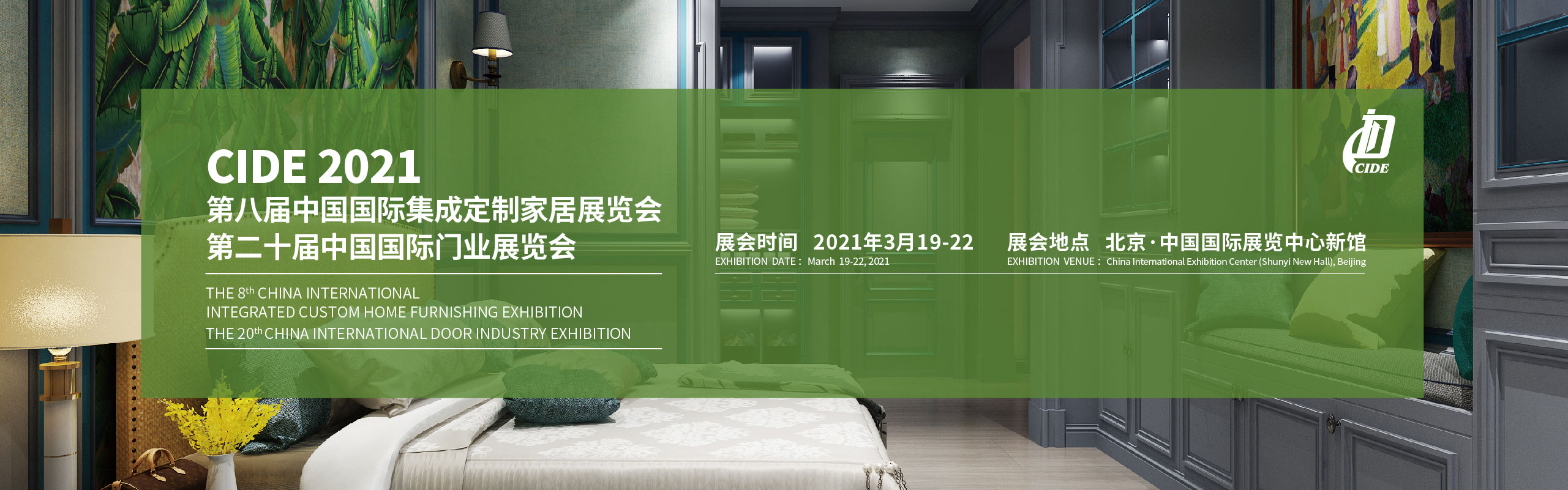 China International Integrated Customhome Furnishing Exhibition
